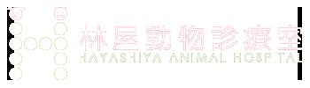 京都 動物病院  | 京都市内 | 林屋動物診療室